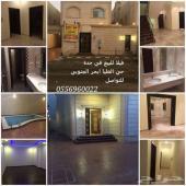 فيلا ديلوكس للبيع في جدة_حي ابحر الجنوبي