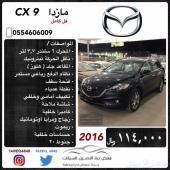 مازدا CX9 فل كامل دفع رباعي . جديدة .2016