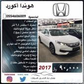 هوندا اكورد سبيشل V4سعودي . جديدة . 2017