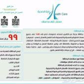 بطاقات  خصم للمستشفيات