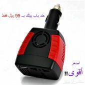 محول كهربائي لتشغيل الاجهزة بسيارتك 150 واط