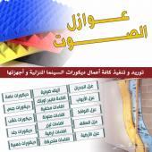 عزل صوت شركات عزل الصوت في الرياض 0500171811