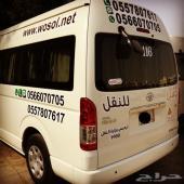 توصيل الطالبات إلى جامعة الملك عبد العزيز