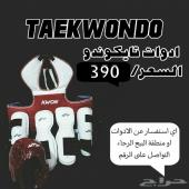 ادوات تايكواندو للبيع بأفضل سعر