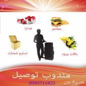 مندوب توصيل طلبات في الرياض