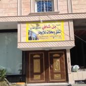 شقق ومحلات للايجار الطائف