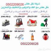 شركة نقل ععش  و تنظيف و صيانه مسابح الرياض