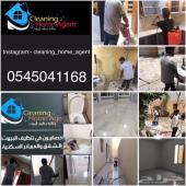 وكالة تنظيف البيوت (Cleaning Home Agent)