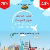 نوفر عليك المال والجهد احجز فندقك المفضل حول العالم بخصم من 20 الى 35 بالمئة على كل فندق 0531271558