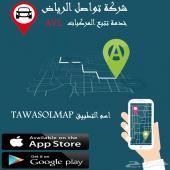اجهزة تتبع وتحديد موقع ومسارات السيارات