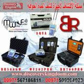 كاشف المياه والابار الارتوازية جهاز BR700-pro