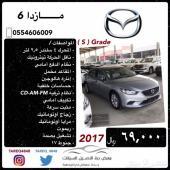 مازدا 6 استاندر سعودي . جديدة . 2017