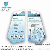 قطرات النانو للبيع ( أقل سعر في حراج )