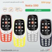 أجهزة نوكيا 3310