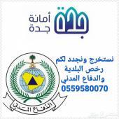 معقب اصدار رخص البلدية و الدفاع المدني بجدة