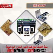 للبيع جهاز كشف الدفائن والكنوز BR 800 P