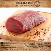 مركز الزاد الطازج لبيع اللحوم الطازجة والدواج