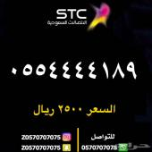 أرقام STC مميزة للبيع