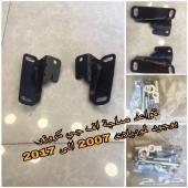 للبيع قواعد صاجة اف جي كروزر 2007 الى 2017