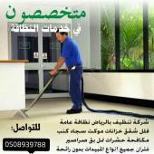 شركة تنظيف فلل وقصور وتنظيف مسابح بالرياض