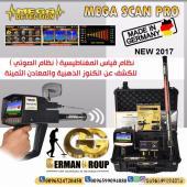 جهاز كشف الذهب والفراغات Mega Scan Pro