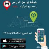جهاز تتبع وتحديد مواقع السيارات بدقة عالية