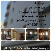 شقه للبيع 7 غرف بحي السامر