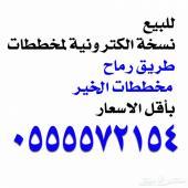 للبيع مخططات الرياض الكترونية جاهزة على سيدي