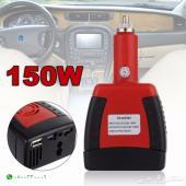 محول ولاعة سيارة 12فولت إلى كهرباء خط 220فولت