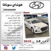 هونداي سوناتا Smart سعودي . جديدة .2018