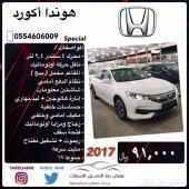 هوندا اكورد سبيشل سعودي . جديدة . 2017
