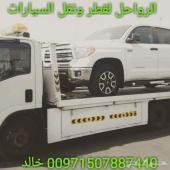 الرواحل لنقل وشحن السيارات من الإمارات_سعودية