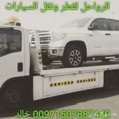 الرواحل للشحن ونقل السيارات من إمارات_السعودي