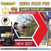 جهاز كشف الذهب والكهوف mega scan pro