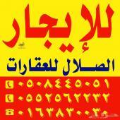 للايجار شاليهات شباب مخطط السلمان