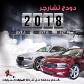 تشارجر 2018 - SXT A سعودى بالنقد والتقسيط