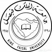 ملخصات واسئلة اختبارات جامعة الملك فيصل