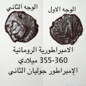 لعشاق العملات - عملات رومانية قديمة