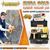 جهاز كشف الذهب mega gold
