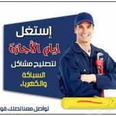 شركة تسليك مجاري تنظيف المجاري وغرف التفتيش
