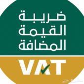 استشارات وخدمات ضريبة القيمة المضافة