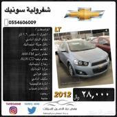 شفرولية سونيك LT-LS سعودي . جديدة .2012