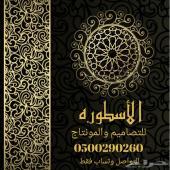 تصميم بطاقات دعوة حفل الزواج واعلان تجاري