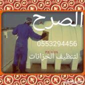 شركة الصرح لتنظيف الخزانات بالرياض0500730209