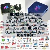 رسيفر استقبال كوري حصري جديد 10K قناة