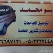 توصيل موظفات وإلى للجامعة العربية المفتوحة