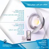 كشافات ريبون LED موفرة للطاقة بالريموت