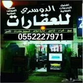 ارض تجارية مع سكنية8377م في حي النهضة للبيع