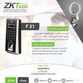 جهاز حضور و انصراف F21 من شركة ZKTeco