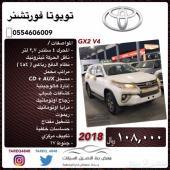 تويوتا فورتشنر GX2 سعودي . جديدة . 2018